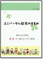uw-susume-thumb-150x205-1638